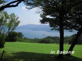 箱根湖.jpg